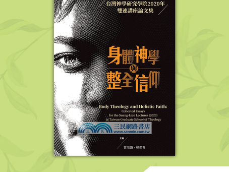 Book of the Month: 身體神學與整全信仰:台灣神學研究學院2020年雙連講座論文集