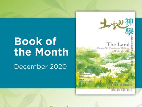 Book of the Month: 土地神學:從聖經信仰看土地的賞賜、應許和挑戰