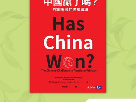 Book of the Month: 中國贏了嗎?:挑戰美國的強權領導 (Has China Won?: The Chinese Challenge to American Primacy)