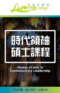 MACL brochure cover 2021.png