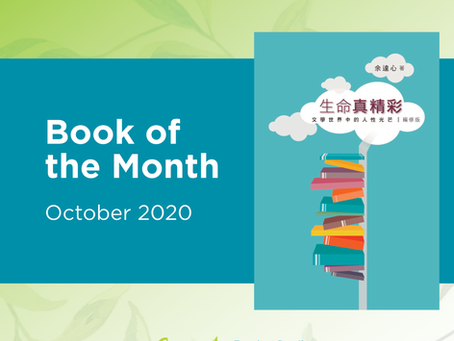 Book of the Month: 生命真精彩