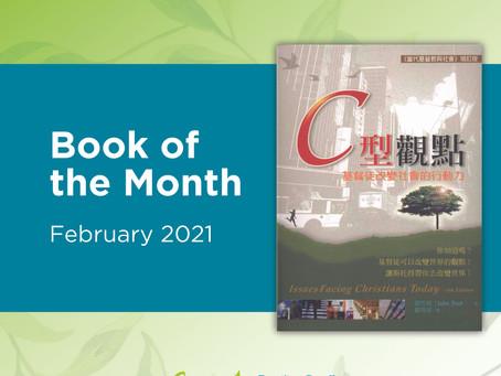 Book of the Month: C型觀點 : 基督徒改變社會的行動力