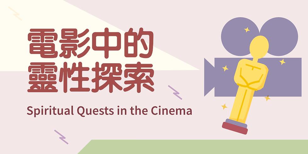文憑課程: 電影中的靈性探索 Diploma Course: Spiritual Quests in the Cinema