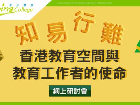 知易行難:香港教育空間與教育工作者的使命