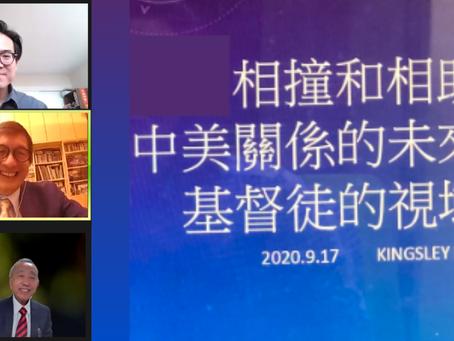 相撞和相助:中美關係的未來:基督徒的視域 Colliding and Collaborating: Future of U.S.-China Relationship
