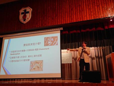 「新生命教育協會呂郭碧鳳中學」高中週會中分享參加「價值教育在龍圃」計劃的得著