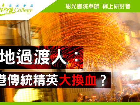 原地過渡人:香港傳統精英大換血?
