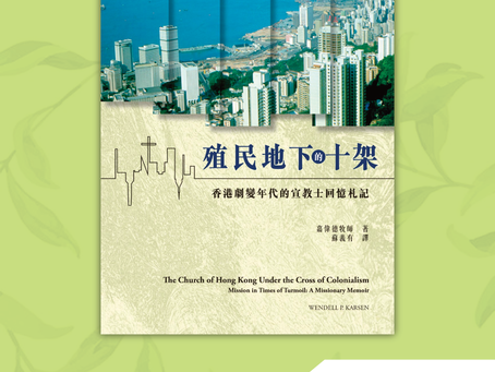 Book of the Month: 殖民地下的十架:香港劇變年代的宣教士回憶札記 (The Church of Hong Kong Under the Cross of Colonialism)