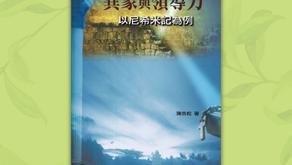 Book of the Month: 異象與領導力 : 以尼希米記為例