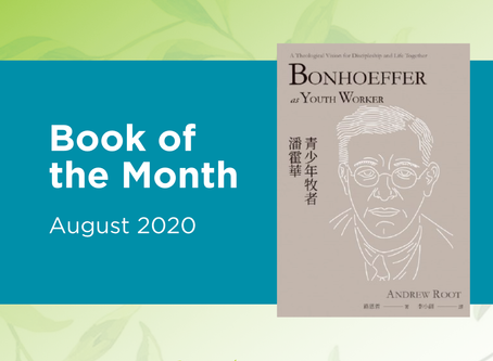 Book: 青少年牧者潘霍華 (Bonhoeffer as Youth Worker: A Theological Vision for Discipleship and Life Together)