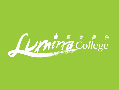 June 2021 INCHE feature: Lumina College Celebrates Five Years of its Development in Hong Kong