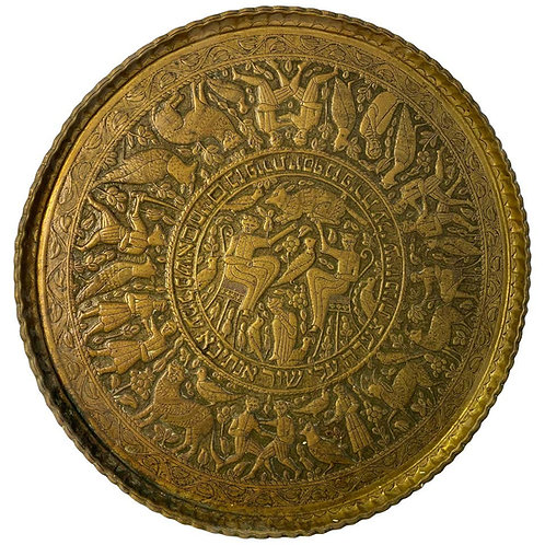 Israeli Circular Brass Plate, 19th Century, Inscribed in Hebrew