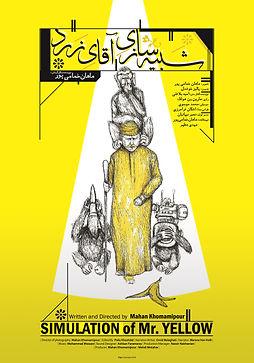 simulation of mr yellow poster.jpg