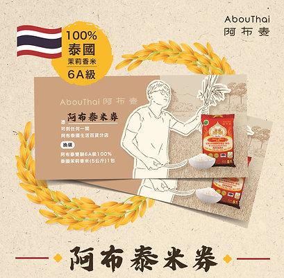 阿布泰5公斤米券(每套10張)