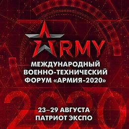 Армия 2020. Итоги
