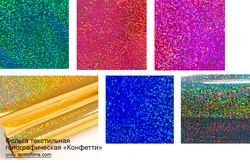 Фольга текстильная голографическая