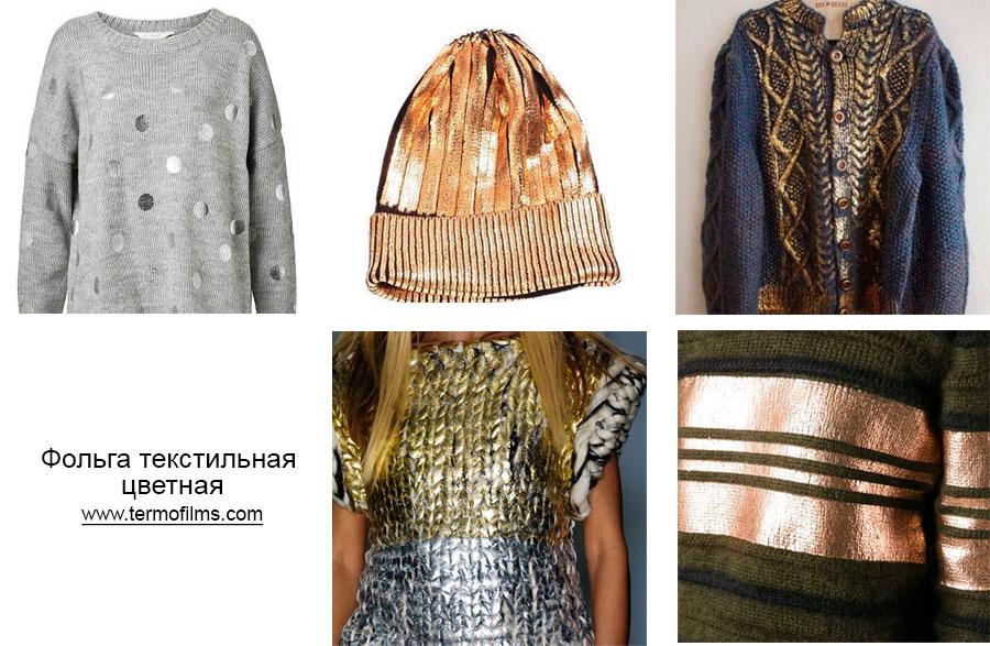 Цветная текстильная фольга