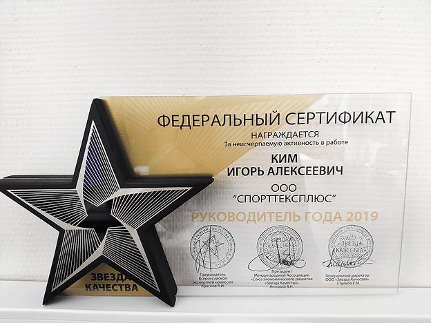 Федеральный-сертификат-Звезда-качества.p