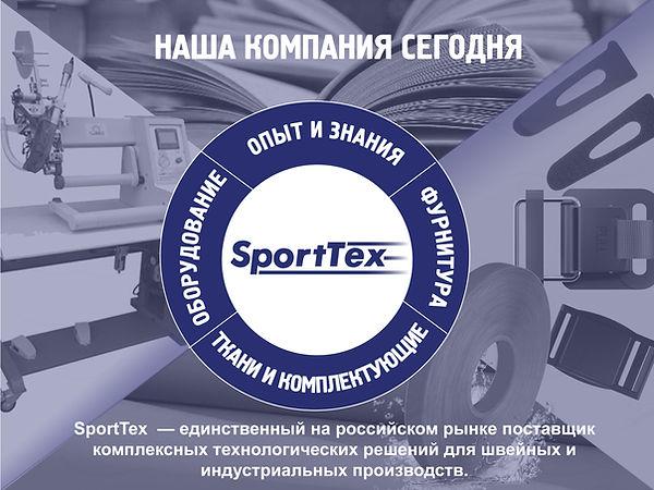 sporttex спорттекс сегодня история компании поставки на швейные производства