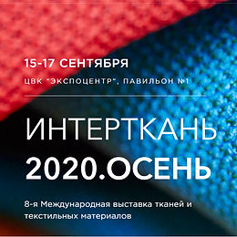 Интерткань. Осень, 2020