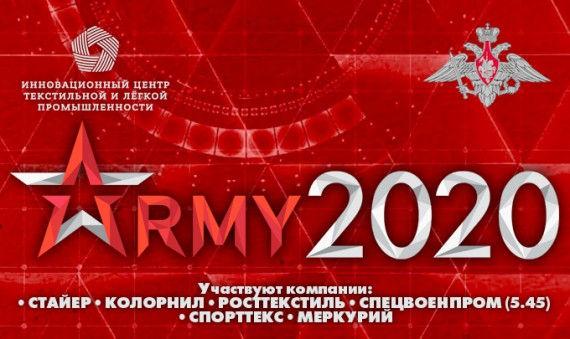 армия 2020