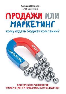 48564165-aleksey-nazarov-2112490-prodazh