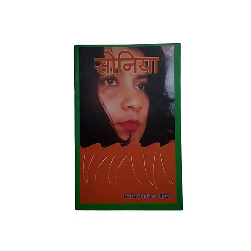 Soniya by Manoj Upadhyay (Fiza)