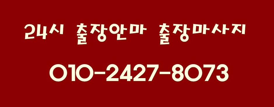 논산출장마사지 논산안마