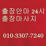 청주출장안마6-1.jpg