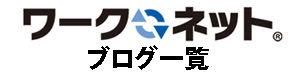 worknet_blog.jpg