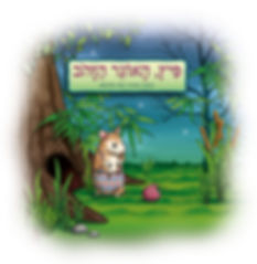 פיץ האוגר הזהוב - ספר ילדים מאת תמי אלינסון