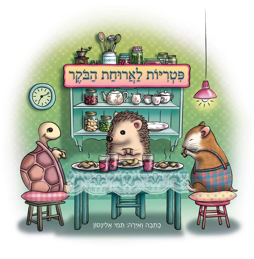 פטריות לארוחת הבוקר - כריכה קדמית
