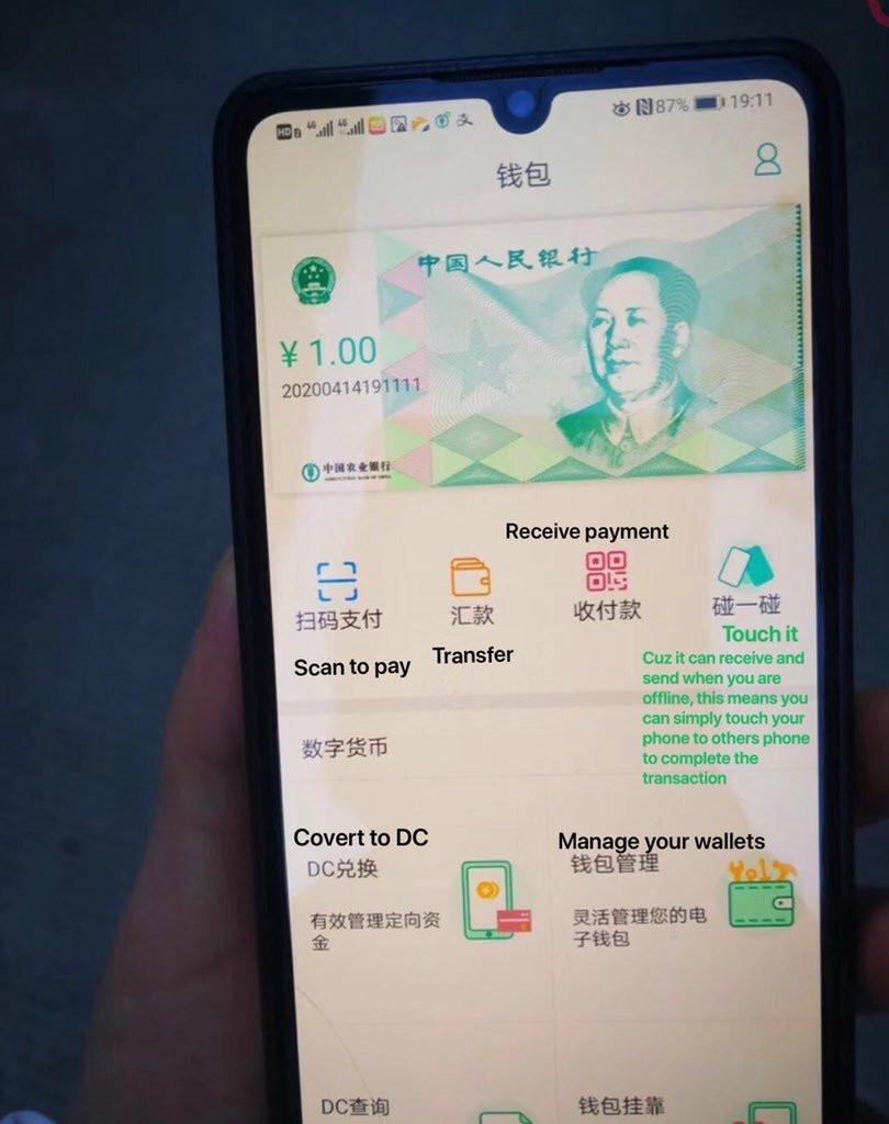 A screenshot of an app user interface showing digital yuan