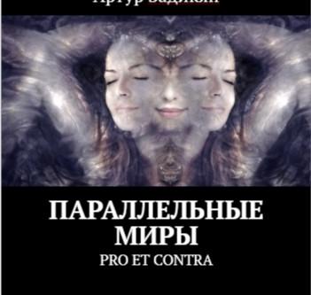 Краткое содержание книг серии «Параллельные миры».