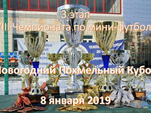 """Приглашаем друзей и болельщиков встретиться 8 января на традиционном Новогоднем """"Похмельном Куб"""