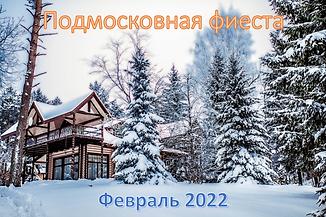 фиеста зима 2022.png