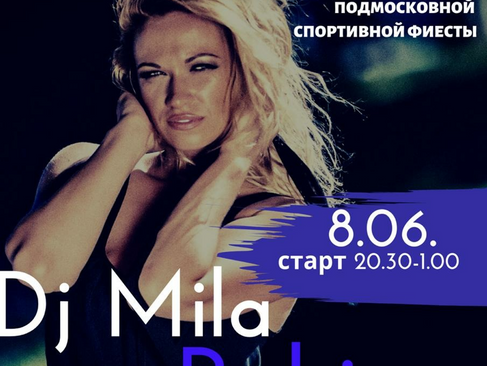 Специальный гость Фиесты DJ Мila Rubio! 8 Июня!