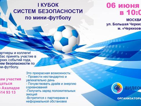 """6 июня состоится """"I Кубок систем  безопасности""""!"""
