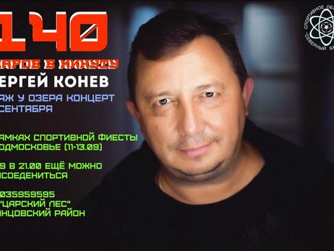 """""""140 ударов в минуту"""" выступит на Фиесте 12.09!)"""