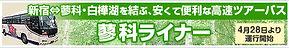 新宿から女神湖の高速バス