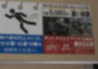 ホットスリム広島店様「転倒防止タイアップステッカー」1.jpg