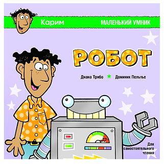 Робот, Карим