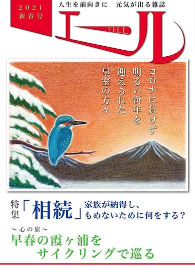 2021新春号表紙.jpg