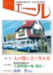 2019秋号表紙.jpg