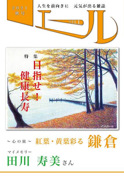 2021年秋表紙.jpg