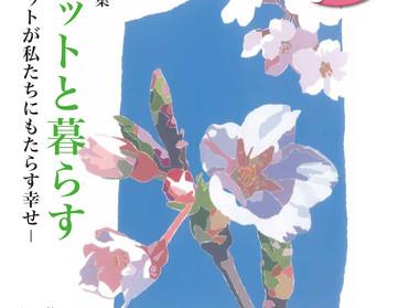 春号 表紙のひみつ