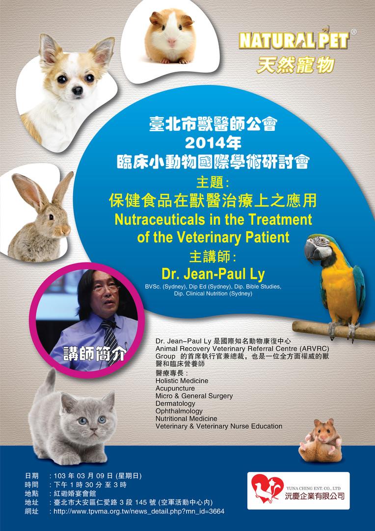 Dr.Ly Seminar Poster 2014