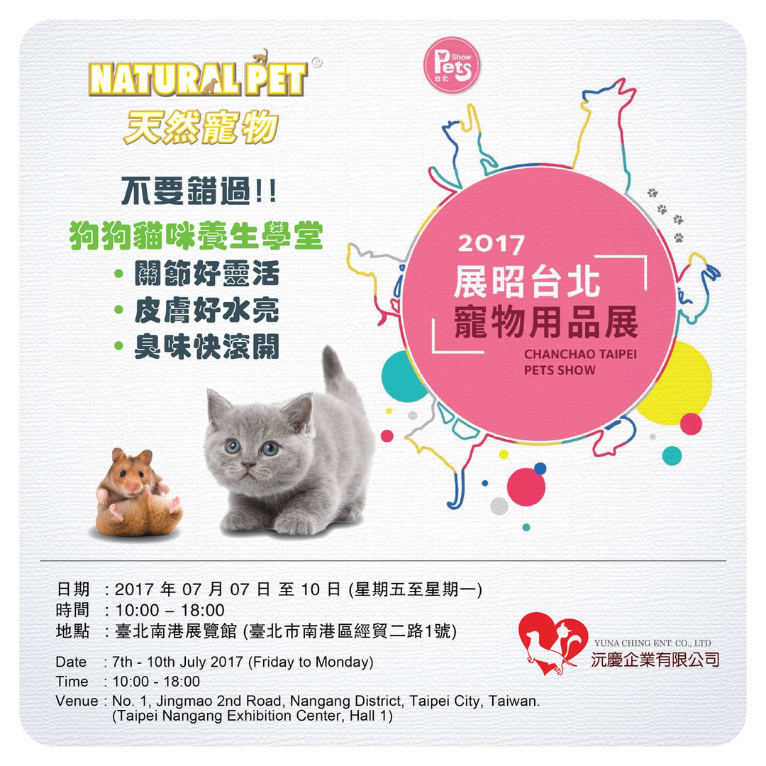 Natural Pet FB Taiwan Pet Show 2017