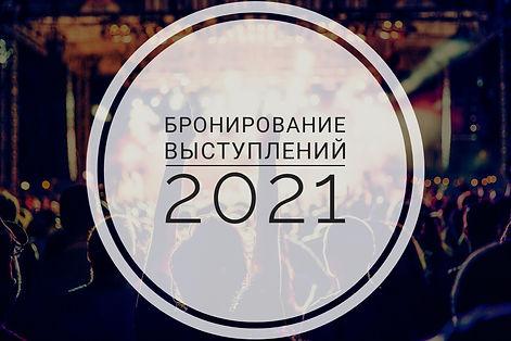 #OKkeyBand Бронирование выступлений 2021