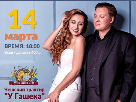 """14 марта 18:00 дуэт #OKkeyBand в музыкальном клубе """"У Гашека"""""""